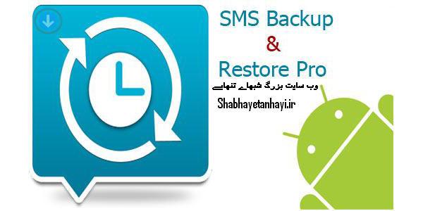 SMS النسخ الاحتياطي واستعادة